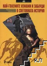 Най-големите измами и заблуди в световната история