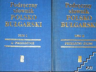 Наръчен полско-български речник / Podreczny slownik polsko-bulgarski. Том 1-2