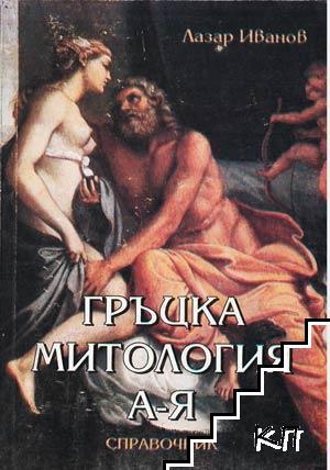 Гръцка митология А-Я