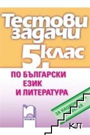 Тестови задачи по български език и литература за национална проверка за 5. клас