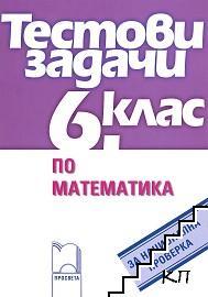 Тестови задачи по математика за национална проверка за 6. клас