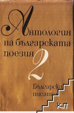 Антология на българската поезия в три тома. Том 2
