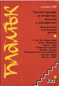 Пламък. Бр. 2 / 1985