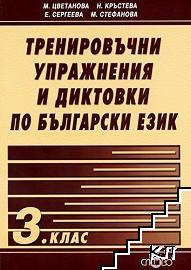 Тренировъчни упражнения и диктовки по български език за 3. клас