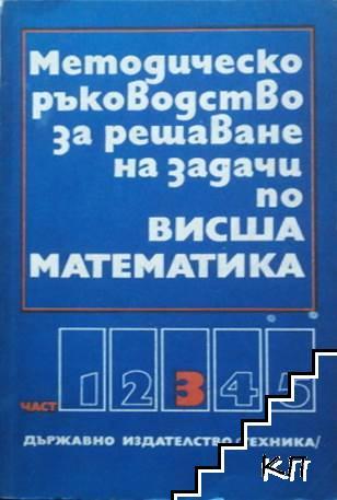 Методическо ръководство за решаване на задачи по висша математика. Част 3