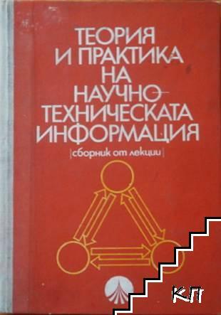 Теория и практика на научно-техническата информация