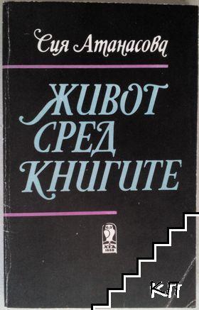 Живот сред книгите