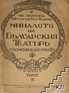 Миналото на българския театъръ. Томъ 2