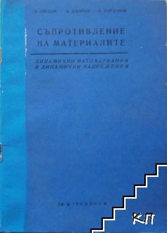 Съпротивление на материалите. Книга 11: Динамични натоварвания и динамични напрежения