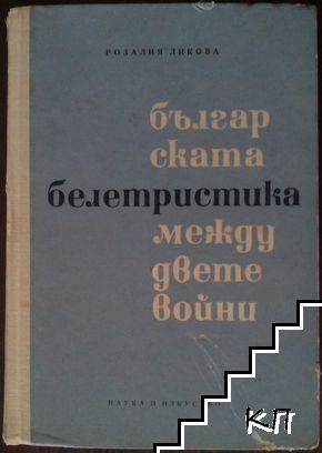 Българска белетристика между двете войни 1918-1944