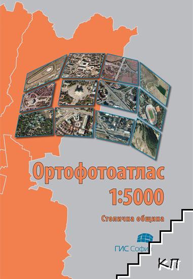 Ортофотоатлас на Столична община в мащаб 1: 5000