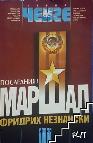Последният маршал