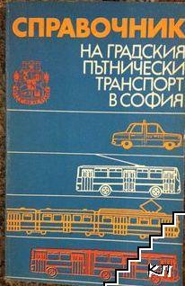 Справочник на градския пътнически транспорт в София