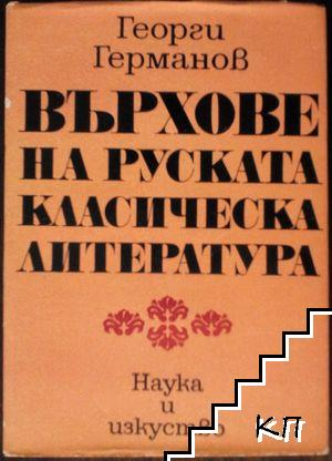 Върхове на руската класическа литература