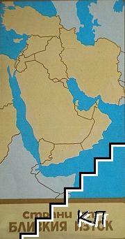 Страни от Близкия Изток