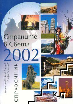 Страните в света. 2002