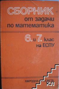 Сборник от задачи по математика за 6. и 7. клас на ЕСПУ