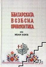 Българска везбена орнаментика