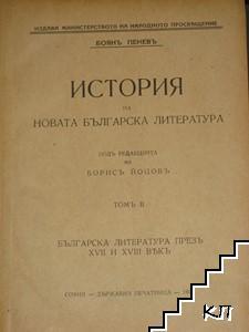 История на новата българска литература. Томъ 2