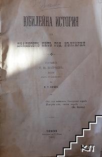 Юбилейна история на двадесетъ петъ год. България