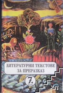 Литературни текстове за 7. клас