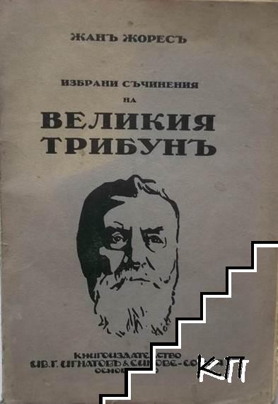 Избрани съчинения на великия трибунъ