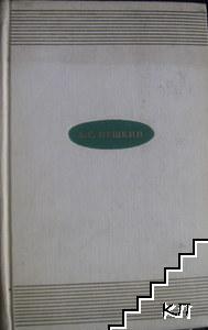 Избраные произведения в двух томах. Том 2