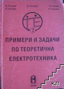 Примери и задачи по теоретична електротехника. Част 2