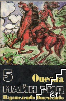 Избрани произведения в шест тома. Том 5: Оцеола