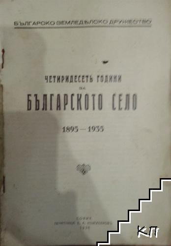 Четиредесеть години за българското село 1895-1935