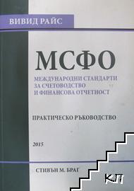 Международни стандарти за счетоводство и финансова отчетност - 2015
