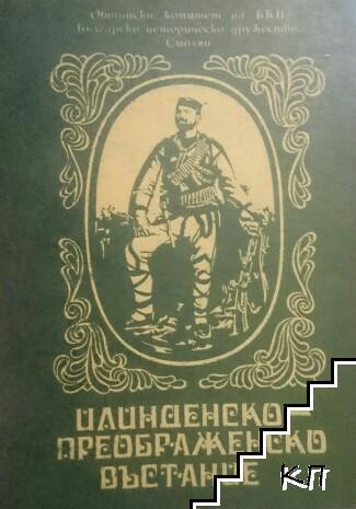 Осемдесет години Илинденско-Преображенско въстание
