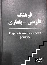 Персийско-български речник