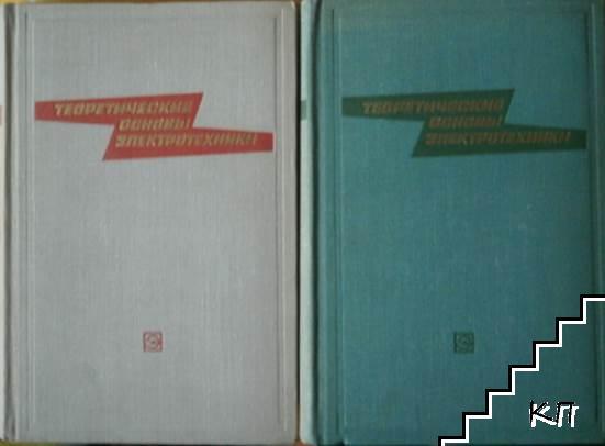 Теоретические основы електротехники в двух томах. Том 1-2