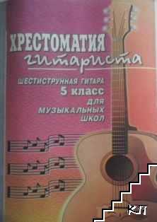 Хрестоматия гитариста. Шестиструнная гитара для 5. класса