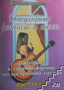 Популярные романсы и песни. Вып. 1: Для голоса в сопровождении 6-струнной гитары. Ноты