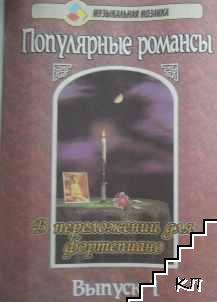 Популярные романсы в переложении для фортепиано. Вып. 1