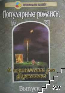 Популярные романсы в переложении для фортепиано. Вып. 2
