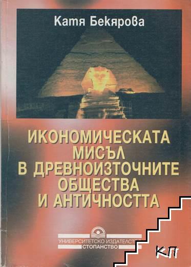Икономическата мисъл в древноизточните общества и Античността