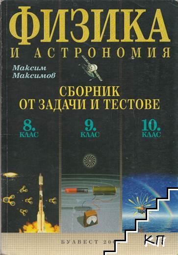Сборник от задачи и тестове по физика и астрономия за 8.-10. клас
