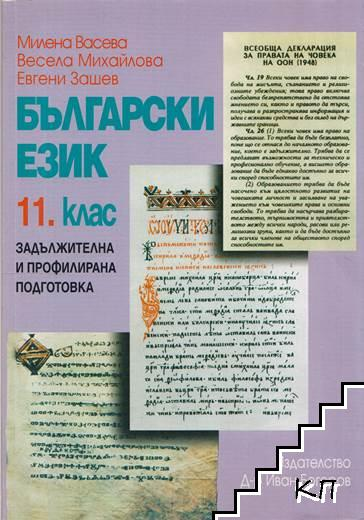 Български език за 11. клас