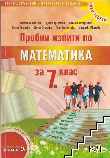 Пробни изпити по математика за 7. клас