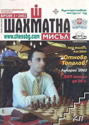 Шахматна мисъл. Кн. 3 / 2002