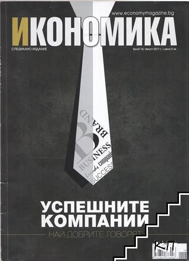 Икономика. Бр. 76 / 2017