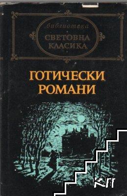 Готически романи