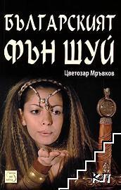 Българският Фън шуй