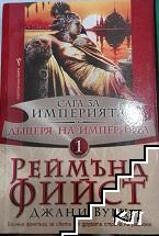 Сага за Империята. Книга 1: Дъщеря на Империята