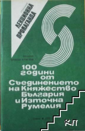 100 години от Съединението на Княжество България и Източна Румелия