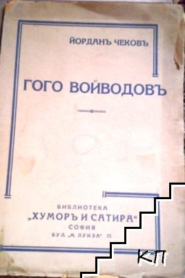 Гого Войводовъ