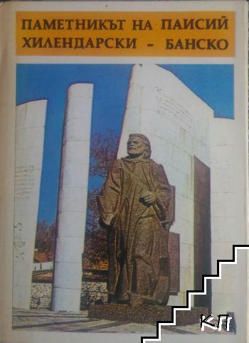Паметникът на Паисий Хилендарски - Банско